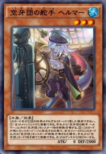 空牙団の舵手 ヘルマーのカード画像