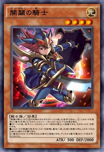 開闢の騎士のカード画像