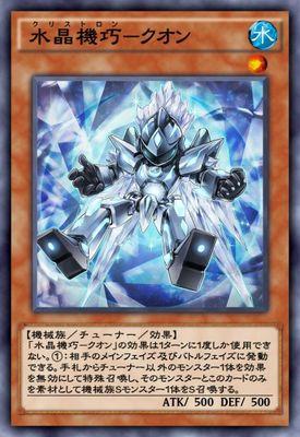 水晶機巧-クオンのカード画像