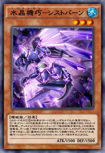 水晶機巧-シストバーンのカード画像