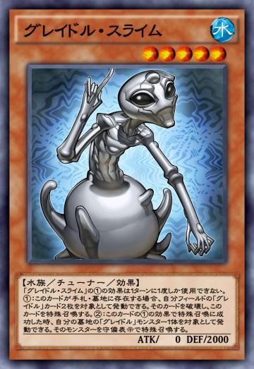 グレイドル・スライムのカード画像