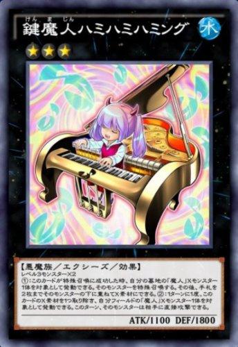 鍵魔人ハミハミハミングのカード画像