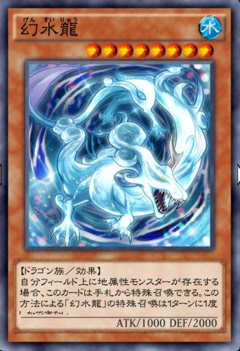 幻水龍のカード画像
