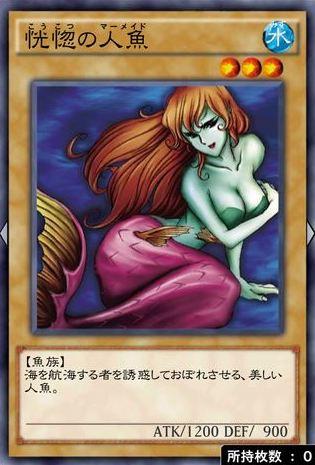 恍惚の人魚のカード画像