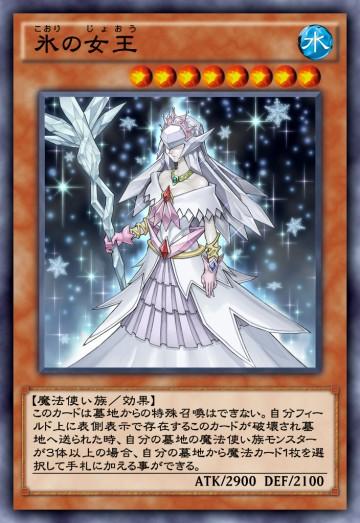 氷の女王のカード画像
