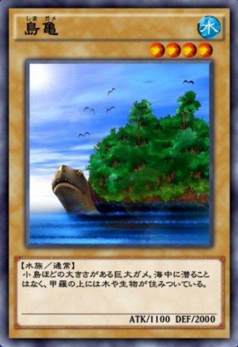 島亀のカード画像