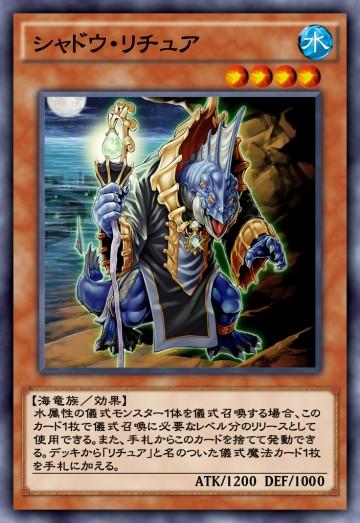 シャドウ・リチュアのカード画像
