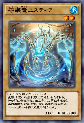 守護竜ユスティアのカード画像