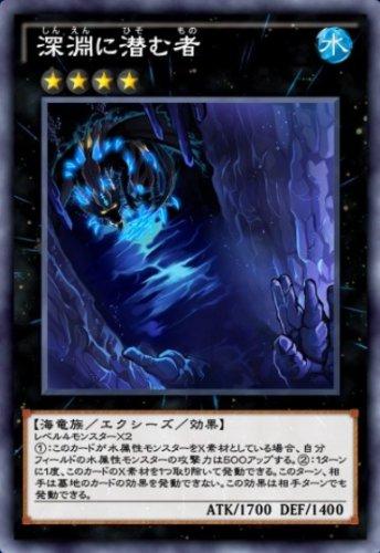 深淵に潜む者のカード画像