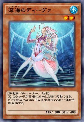 深海のディーヴァのカード画像