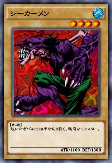 シーカーメンのカード画像