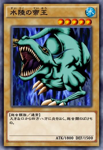 水陸の帝王のカード画像