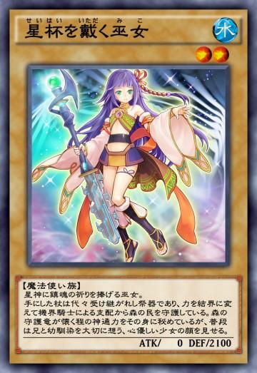 星杯を戴く巫女のカード画像