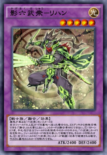 影六武衆-リハンのカード画像