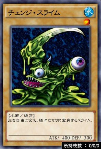チェンジ・スライムのカード画像