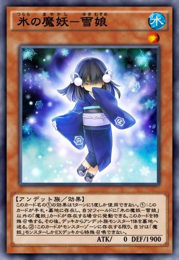 氷の魔妖-雪娘のカード画像
