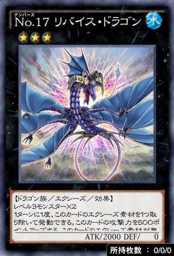 No.17 リバイス・ドラゴンのカード画像