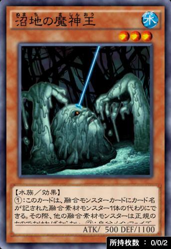 沼地の魔神王のカード画像