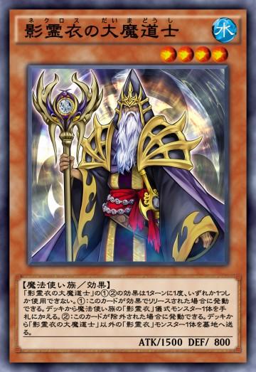 影霊衣の大魔道士のカード画像