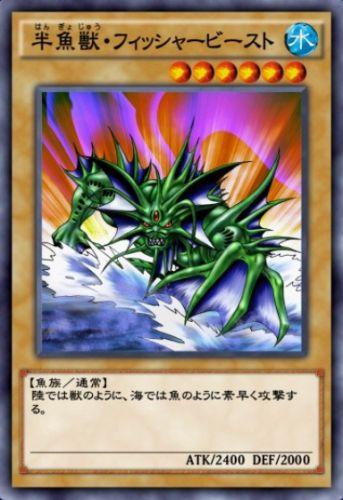 半魚獣・フィッシャービーストのカード画像