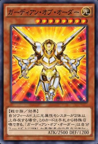 ガーディアン・オブ・オーダーのカード画像