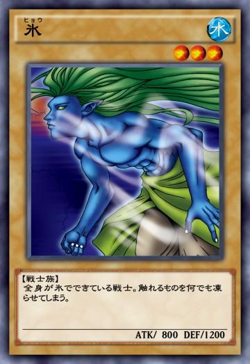 氷のカード画像
