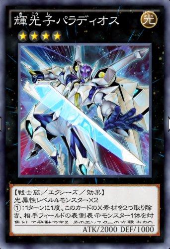 輝光子パラディオスのカード画像