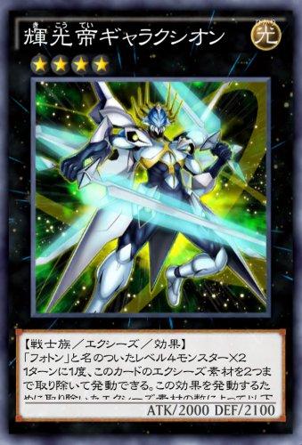 輝光帝ギャラクシオンのカード画像