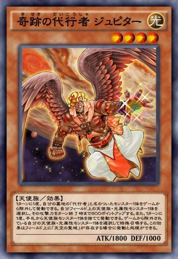奇跡の代行者 ジュピターのカード画像