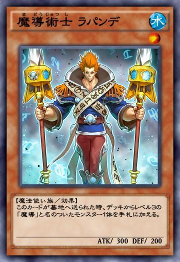 魔導術士 ラパンデのカード画像