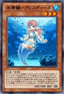 水精鱗-アビスディーネのカード画像
