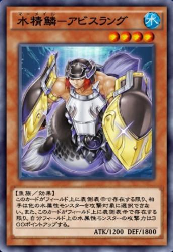 水精鱗-アビスラングのカード画像