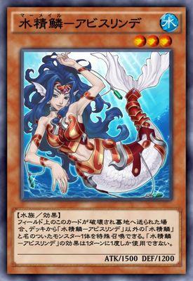 水精鱗-アビスリンデのカード画像