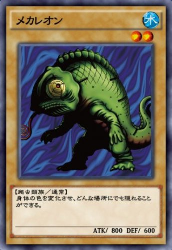 メカレオンのカード画像
