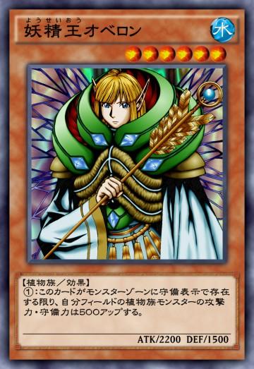 妖精王オベロンのカード画像