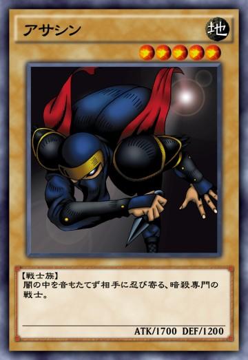 アサシンのカード画像