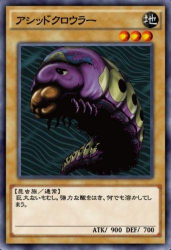 アシッドクロウラーのカード画像