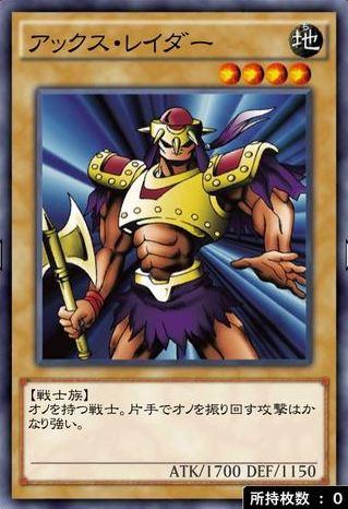 アックス・レイダーのカード画像