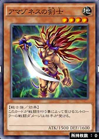 アマゾネスの剣士のカード画像