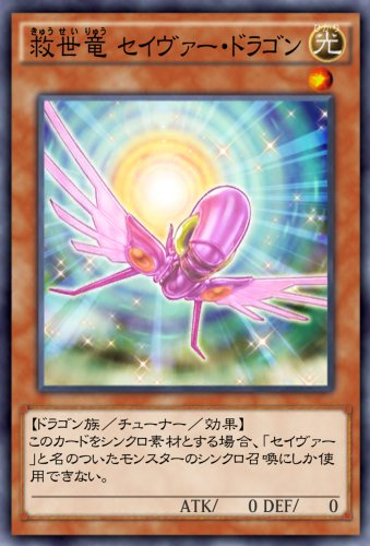 救世竜 セイヴァー・ドラゴンのカード画像