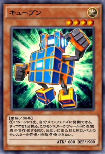 キューブンのカード画像