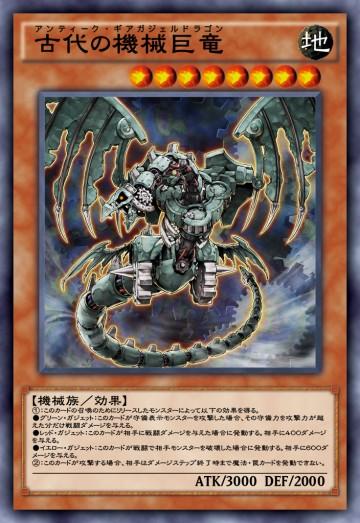 古代の機械巨竜のカード画像