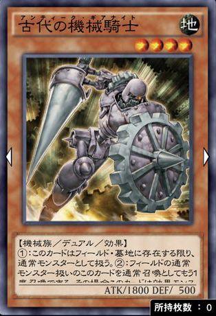 古代の機械騎士のカード画像