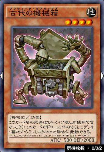 古代の機械箱のカード画像