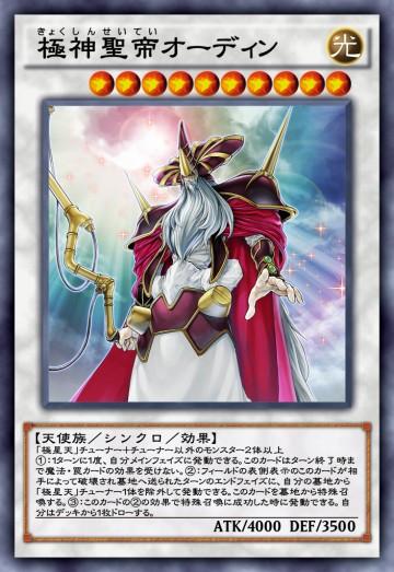 極神聖帝オーディンのカード画像