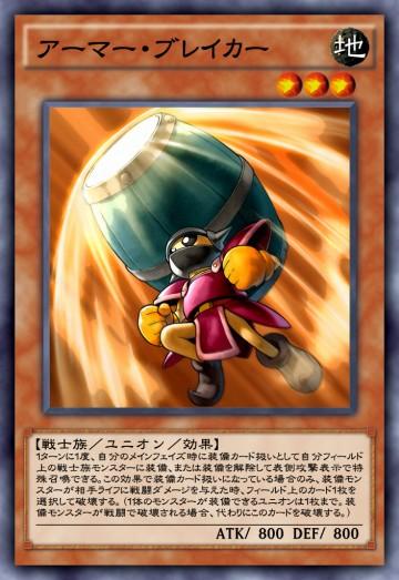 アーマー・ブレイカーのカード画像