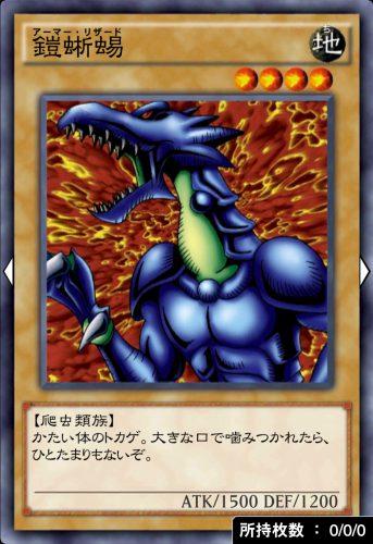 鎧蜥蜴のカード画像