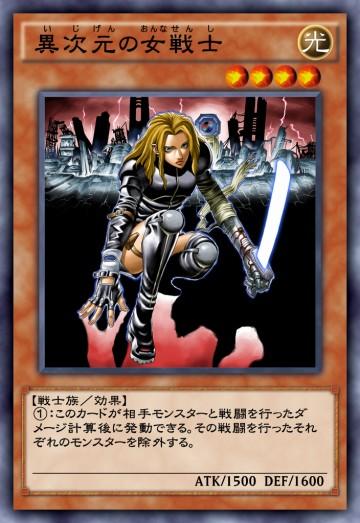 異次元の戦士のカード画像