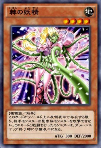 棘の妖精のカード画像
