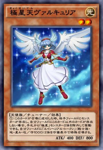 極星天ヴァルキュリアのカード画像